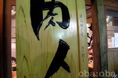 nikunchu2.jpg